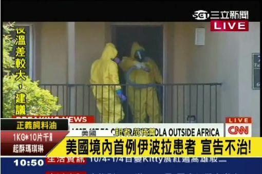 美國境內首例伊波拉患者 宣告不治!