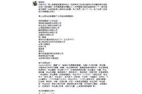 賈永婕、楊蕙如臉書