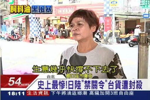 """史上最慘!日陸""""禁關令""""台貨遭封殺"""