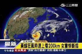 強颱又襲日1200