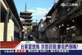 京都拒台客1200