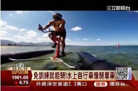 水上腳踏車1300
