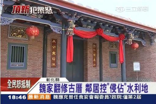 """魏家翻修古厝 鄰居控""""侵佔""""水利地"""