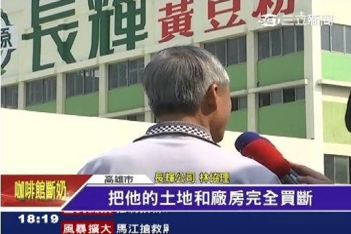 """大統""""借屍還魂""""? 長輝澄清是""""收購"""""""