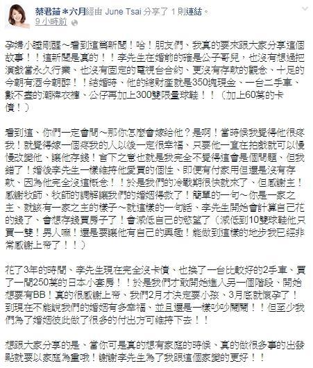 李易六月_臉書微博