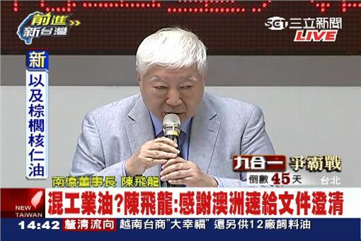 南僑陳飛龍記者會