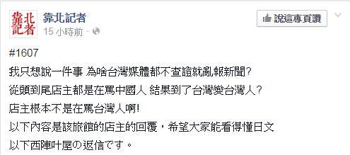 日本旅店老闆聲明   來源:臉書截圖