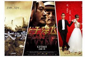 電影,中國,大陸,讓子彈飛,人在囧途,唐山大地震,失戀33天(維基百科)