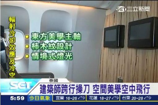 國籍航空採購新機 打造「空中誠品」