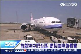 華航購新機0600