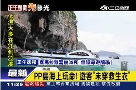 普吉島撞船1100