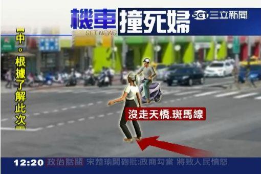 婦違規穿越馬路 遭騎士超速撞死