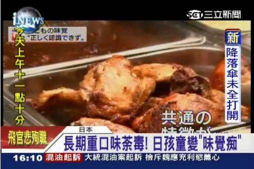 """長期重口味! 日本孩童變""""味覺痴"""""""