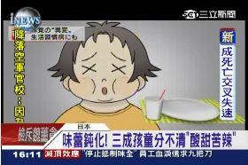 w日童味覺痴1600