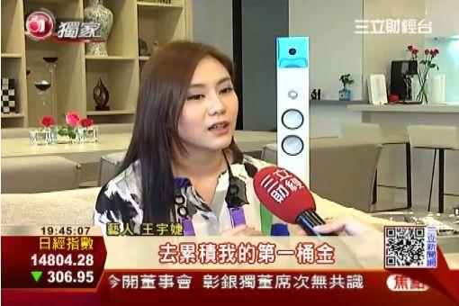 王宇婕買桃園屋 2年增值逾250萬