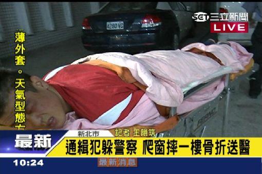 通緝犯躲警察 爬窗摔一樓骨折送醫