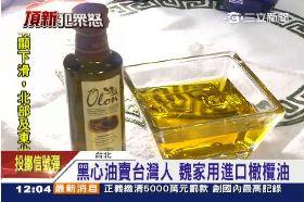 魏董紅酒油1200