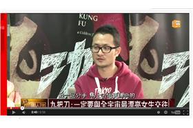 九把刀_取自udn-tv