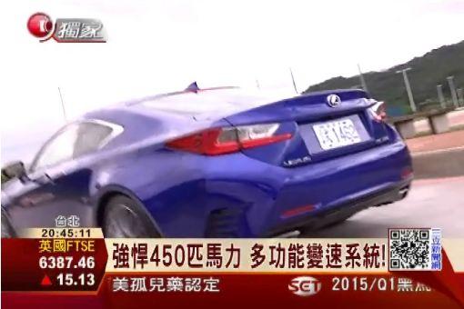 日系豪華雙門跑車試駕 310萬起跳