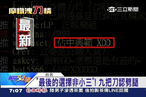 「九把刀劈腿上頭版」 網友讚小S神預言