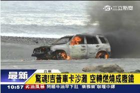火燒吉普車1100