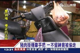 偷豬油被抓1200