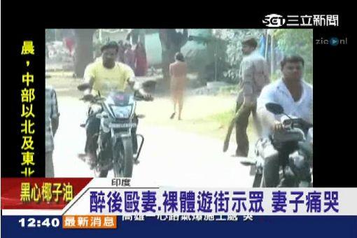 最壞老公在印度! 毆妻.逼裸體遊街
