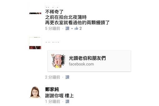 雞排妹/臉書