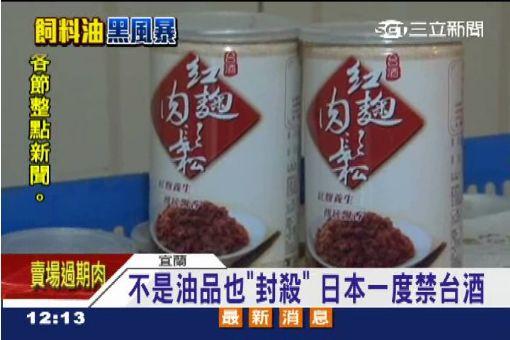 """黑""""新""""挫外銷! MIT食品六國說NO"""