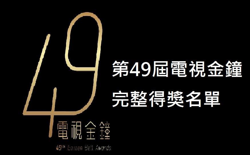 49金鐘_金鐘官網