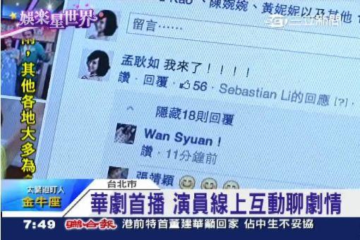 華劇首播 演員線上互動聊劇情