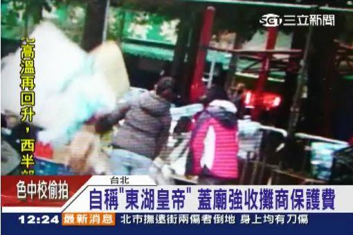 """自稱""""東湖皇帝"""" 蓋廟強收攤商保護費"""