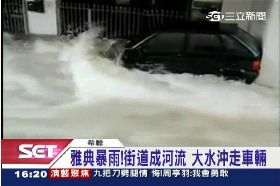 希臘大洪水1600