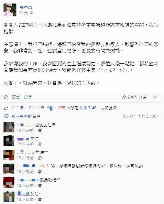 ▲圖/翻攝自周亭羽臉書