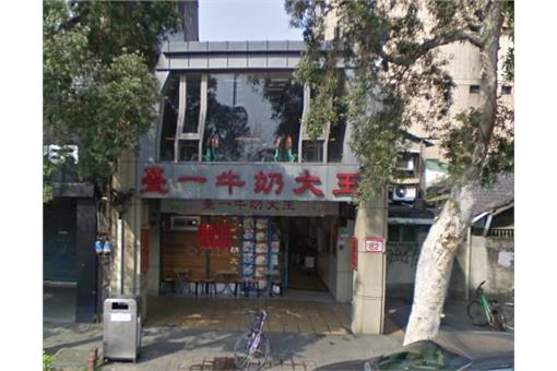 台一牛奶大王 圖片來源:翻攝自Google街景地圖