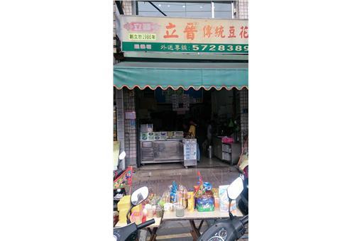 立晉傳統豆花 圖片來源:取自立晉傳統豆花臉書