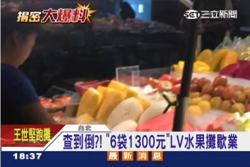 市場處天天關心?LV水果攤歇業