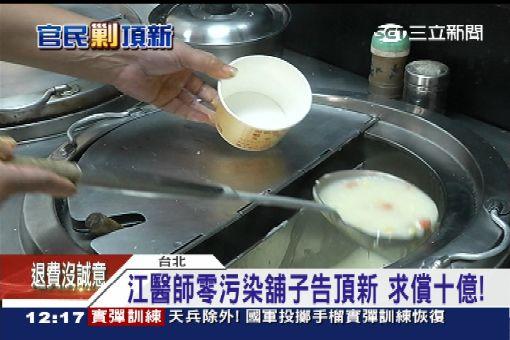 江醫師零污染舖子告頂新 求償十億!