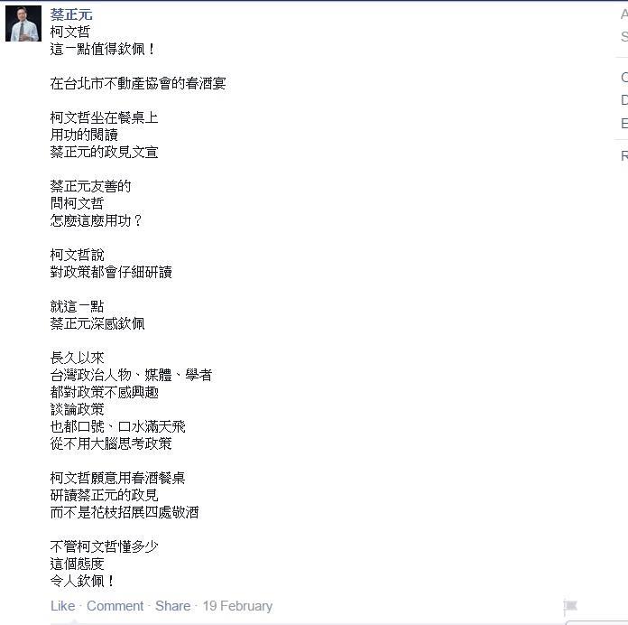 蔡正元 (臉書截圖