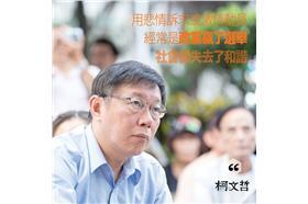柯文哲 (臉書)