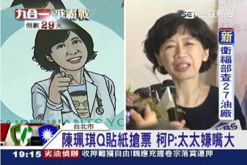 """""""夫人出動""""搶票! 蔡依珊.陳佩琪出奇招"""