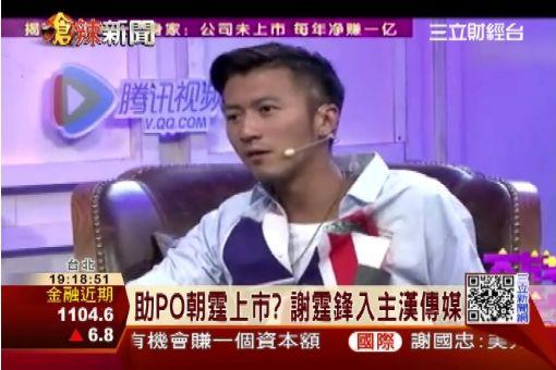 """""""情事""""兩得意! 謝霆鋒入主漢傳媒"""