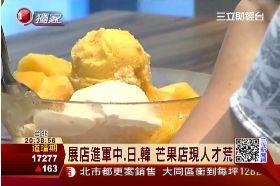 芒果冰轉型1800