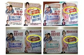選舉文宣撞稿 來源:臉書我是中壢人(拼圖)