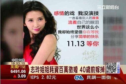 志玲姐姐想嫁? 陸刊登整版徵婚廣告