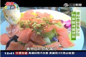 中部美食泰式生魚沙拉