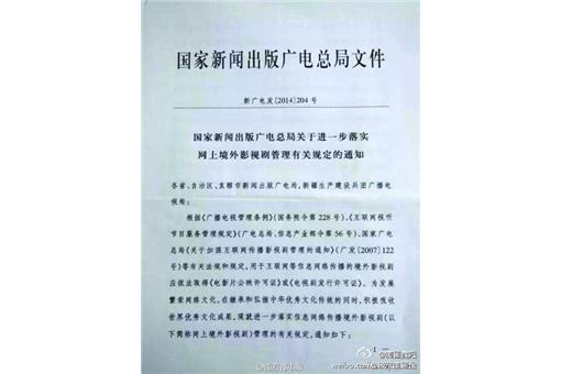 廣電總局公文