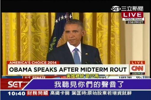 """敗選後現身! 歐巴馬:""""聽見民眾聲音"""""""