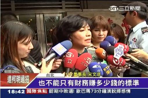 """""""公司不能只看績效"""" 宋文琪諷魏應交"""