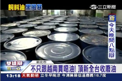 不只跟越南買噁油! 頂新全台收廢油
